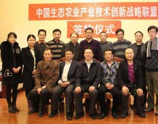 中国生态农业产业技术创新战略联盟江苏工作站成立