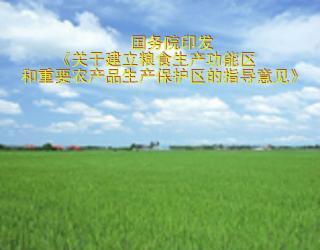 国务院印发《关于建立粮食生产功能区和重要农产品生产保护区的指导意见》