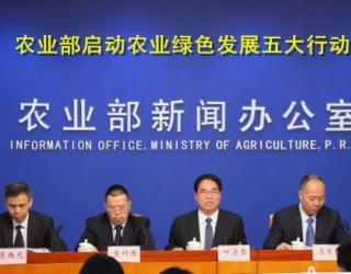 农业部启动农业绿色发展五大行动